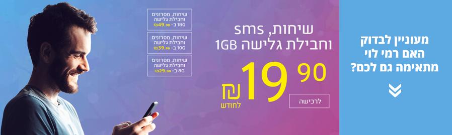 חבילות סלולר - רמי לוי תקשורת