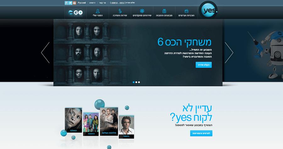 תצלום מסך מהאתר של יס
