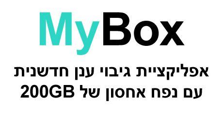 שירות Mybox של פרטנר