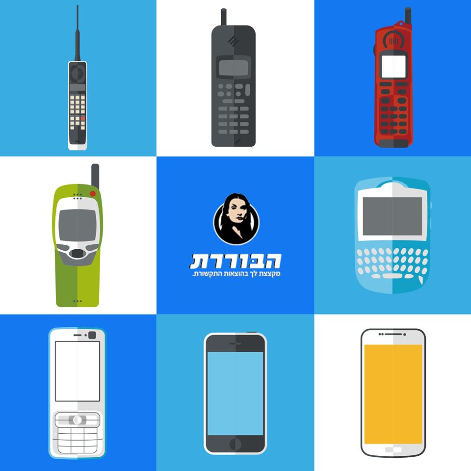 ביטוח סלולרי