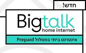 Bigtalk