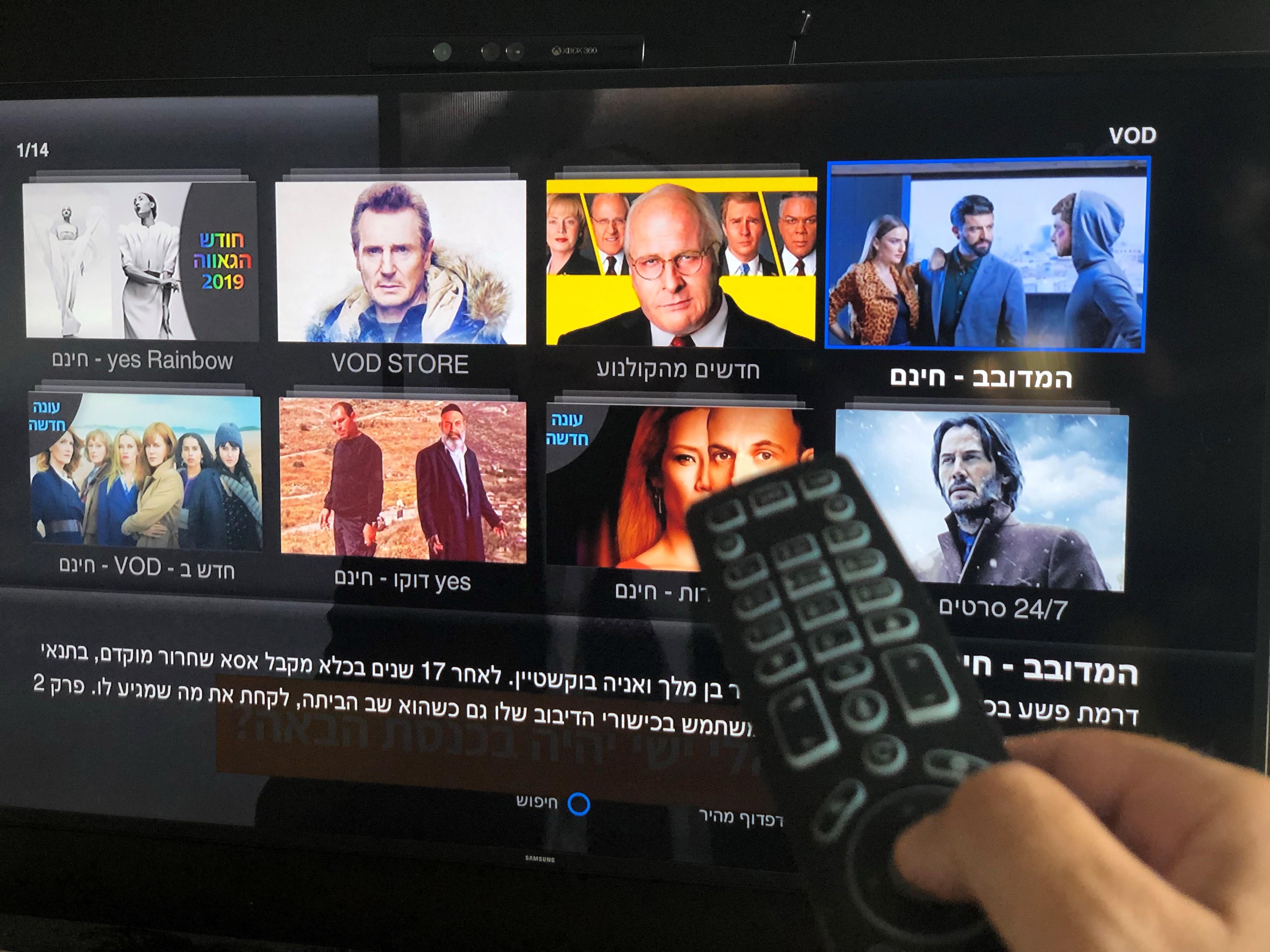 שלט וטלוויזיה של yes עם VOD