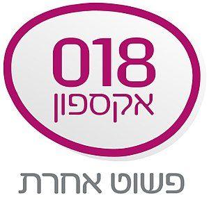 שירות לקוחות 018 אקספון