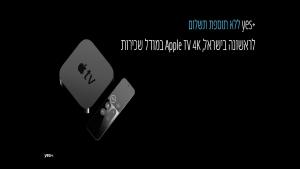AppleTV 4K לראשונה בישראל