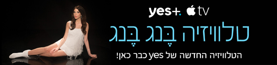 yes פלוס
