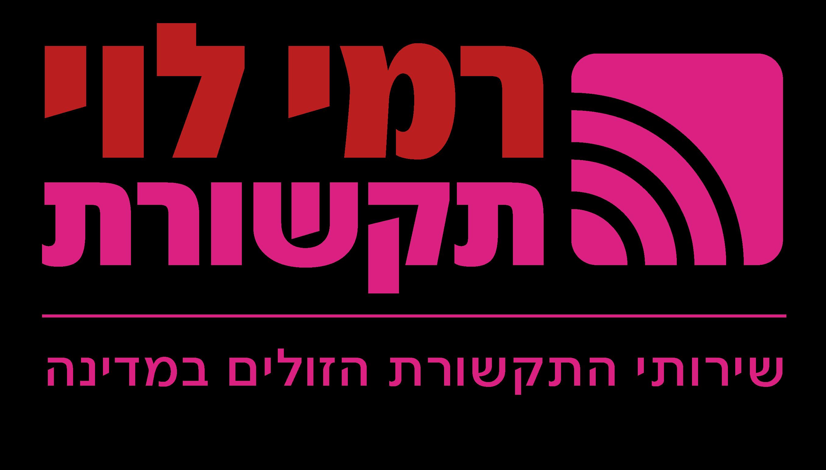 רמי לוי תקשורת