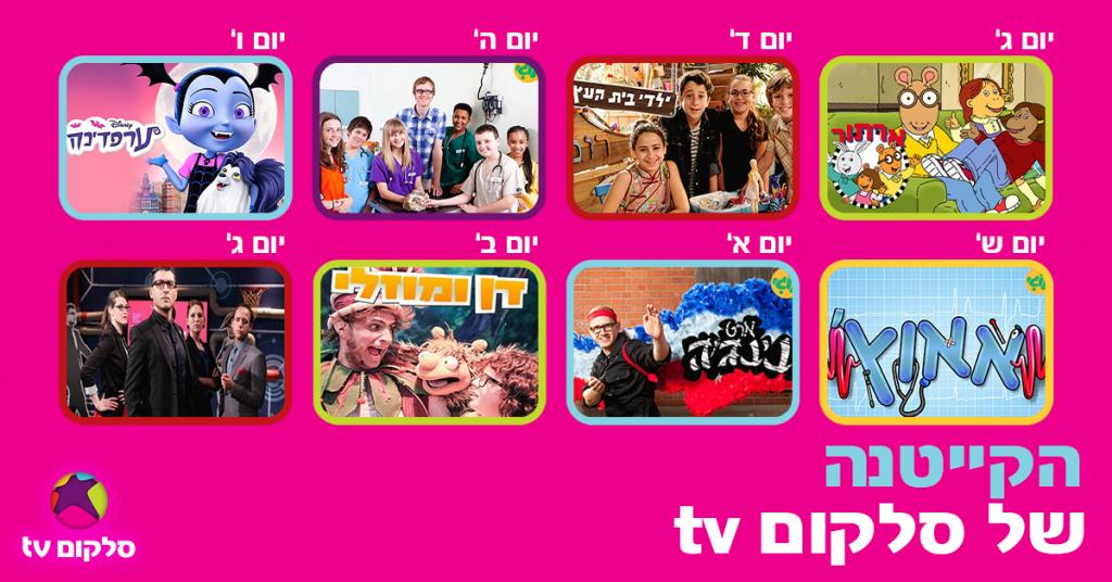 הקייטנה של סלקום tv (פייסבוק סלקום tv)