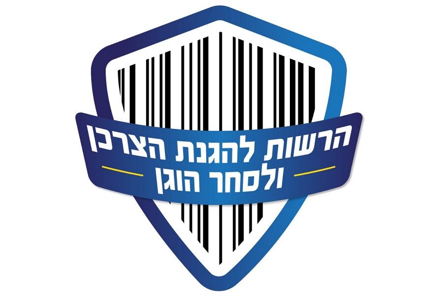 לוגו הרשות להגנת הצרכן ולסחר הוגן